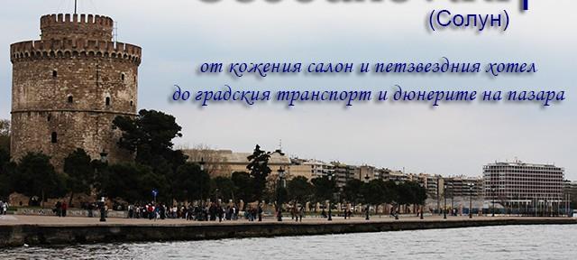 24 незабравими часа в Солун