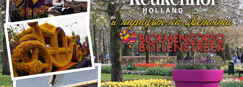 Прекрасните градини Keukenhof и парадът на цветята Bloemencorso Bollenstreek