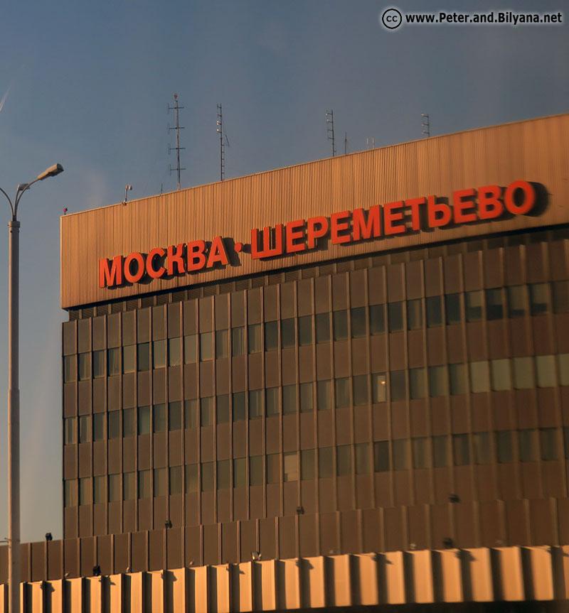 Sheremetyevo