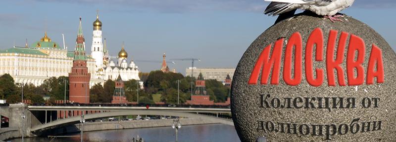 Москва: Колекция от долнопробни факти