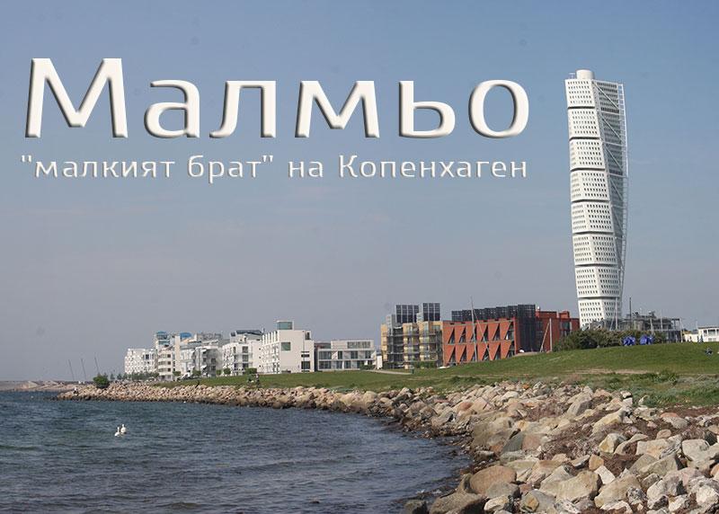 Malmo-CopenhagenLittleBrother