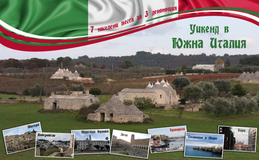 Уикенд в Южна Италия: Бари, Матера, Алберобело, Мартина Франка, Лече, Бриндизи и Полиняно а Маре
