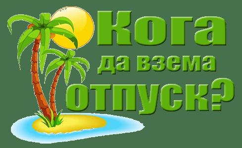 Почивни дни и официални празници 2017 г. (и кога да си вземете отпуск)