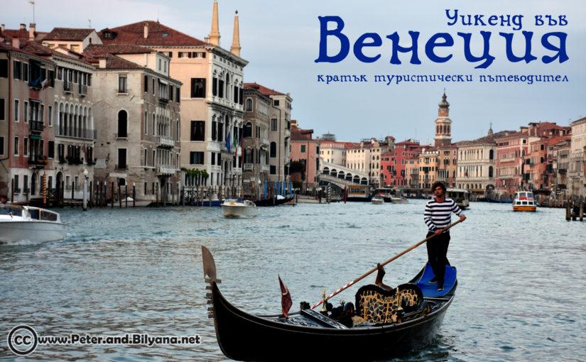 Уикенд във Венеция – кратък туристически пътеводител
