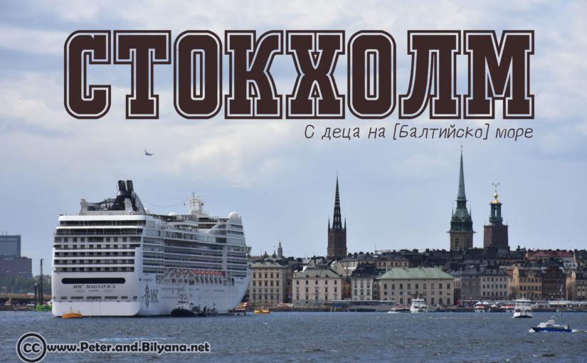 Стокхолм – с деца на [Балтийско] море