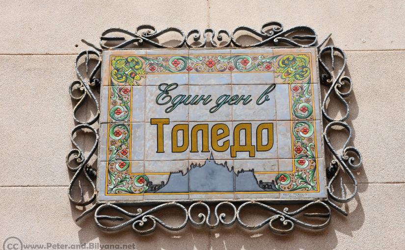 Един ден в Толедо