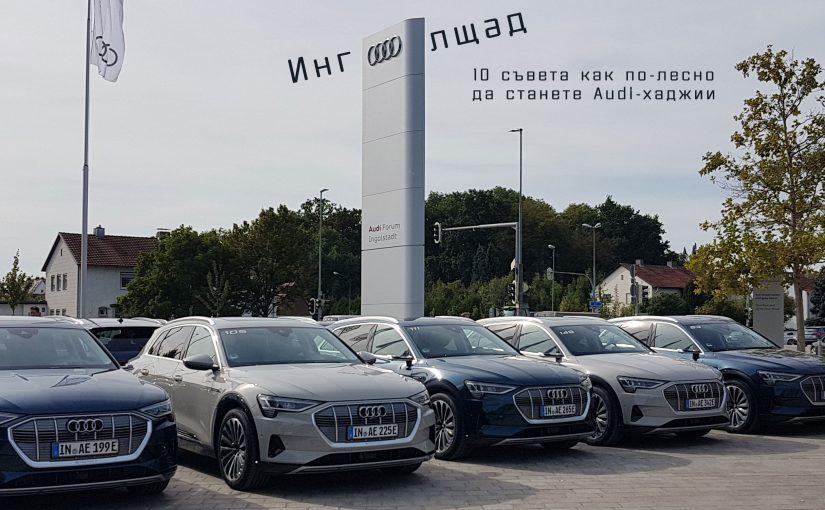 Инголщад: 10 съвета как по-лесно да станете Audi-хаджии