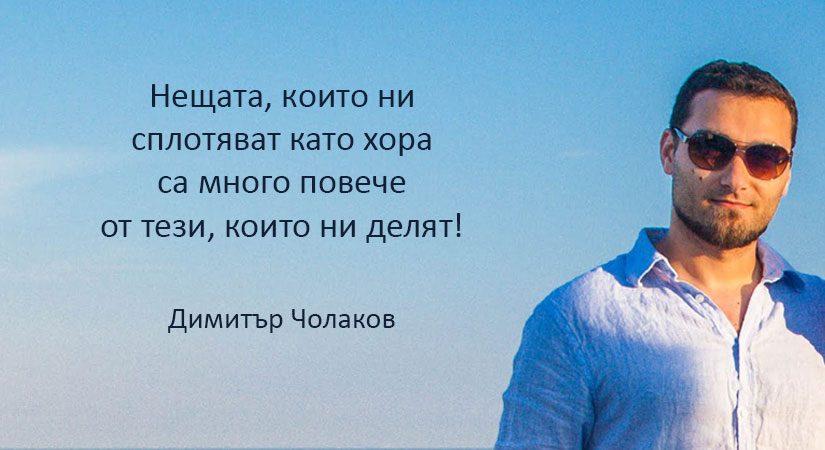 Димитър Чолаков: Нещата, които ни сплотяват като хора са много повече от тези, които ни делят!