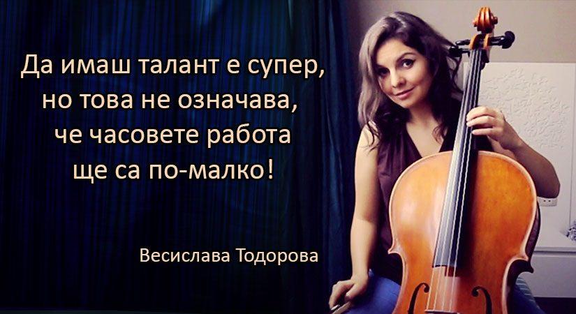 Весислава Тодорова: Да имаш талант е супер, но това не означава, че часовете работа ще са по-малко!