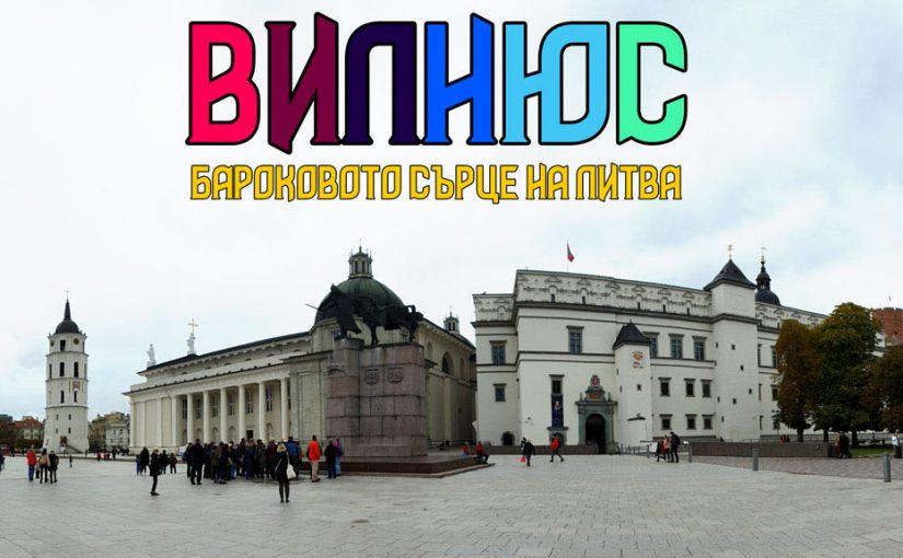 Вилнюс – бароковото сърце на Литва