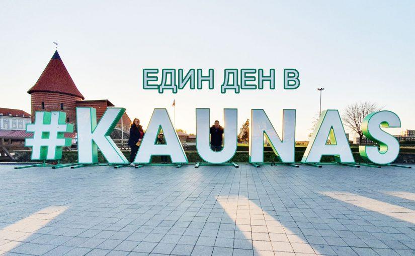 Един ден в Каунас