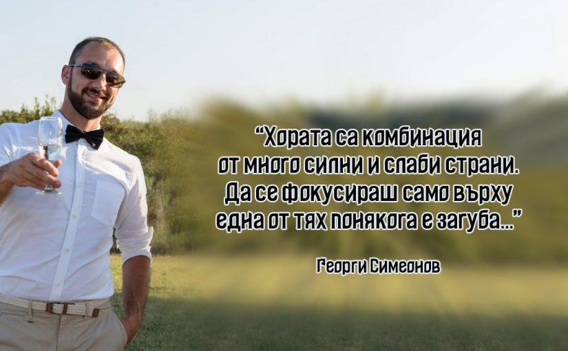 """Георги Симеонов – """"Хората са комбинация от много силни и слаби страни"""""""