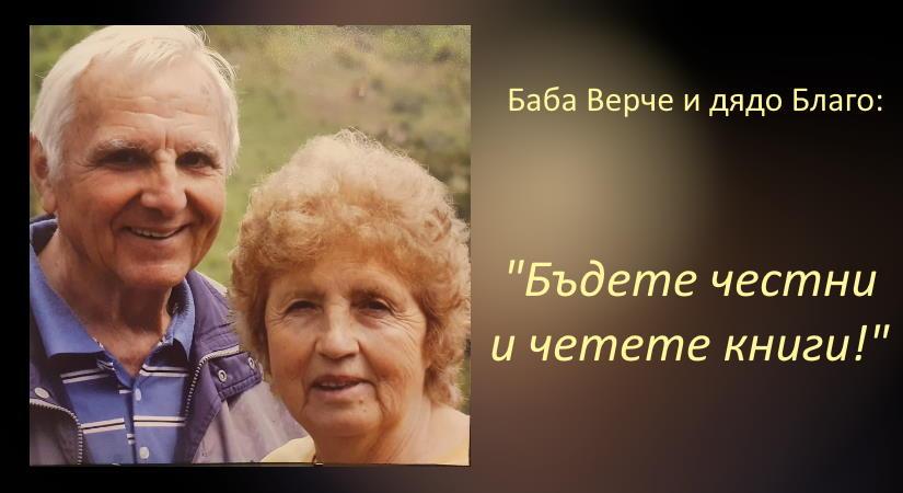 """Баба Верче и дядо Благо: """"Бъдете честни и четете книги!"""""""